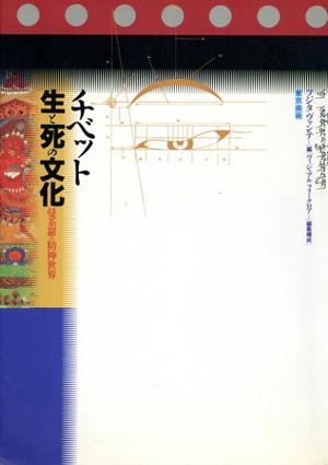 チベット 生と死の文化 曼荼羅の精神世界/フジタヴァンテ編