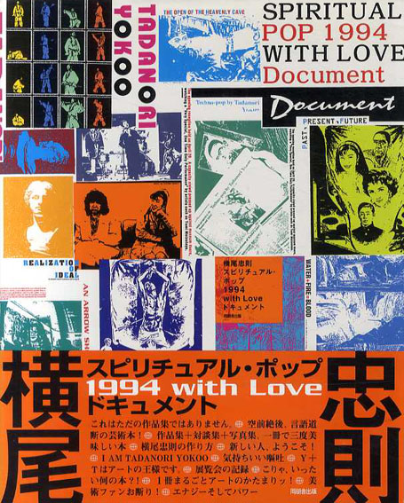 横尾忠則 スピリチュアル・ポップ 1994 with Love ドキュメント/横尾忠則