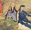 特別展 橋本コレクション 十八世紀の中国絵画 乾隆時代を中心に/のサムネール