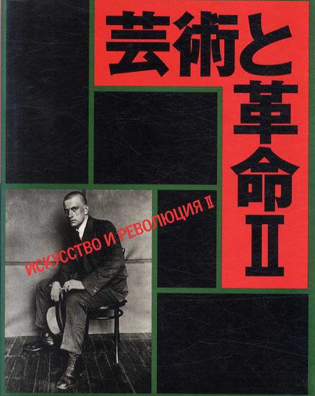 芸術と革命展2 ロシア・アヴァンギャルドの旋風/