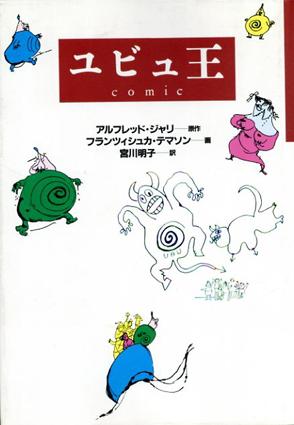 ユビュ王 Comic/アルフレッド・ジャリ フランツィシュカ・テマソン画 宮川明子訳