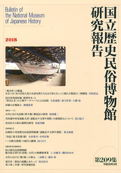 国立歴史民俗博物館研究報告 第209集/