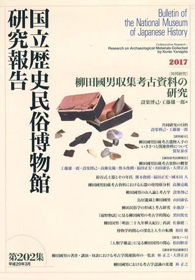 国立歴史民俗博物館研究報告 第202集/