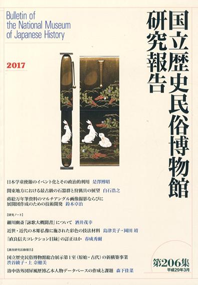 国立歴史民俗博物館研究報告 第206集/