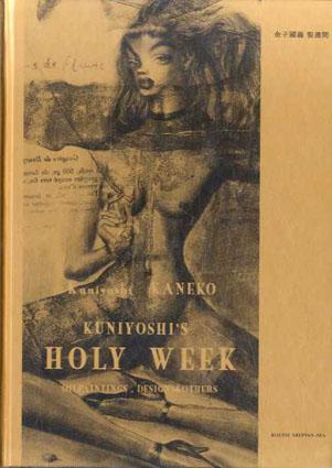 聖週間 Kuniyoshi's Holy Week/金子国義