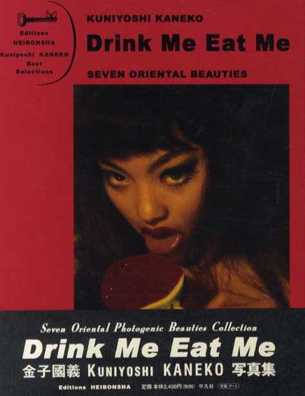 金子國義写真集 Drink Me Eat Me/金子国義