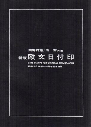 新版 欧文日付印/西野茂雄/谷喬