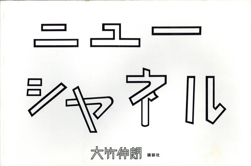 ニューシャネル/大竹伸朗