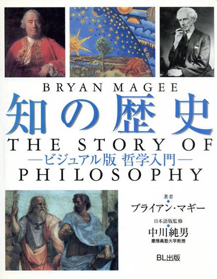 知の歴史 ビジュアル版哲学入門/ブライアン・マギー 中川純男