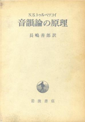 音韻論の原理/トゥルベツコイ 長嶋善郎訳
