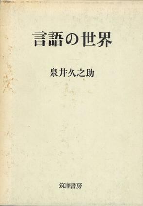 言語の世界/泉井久之助