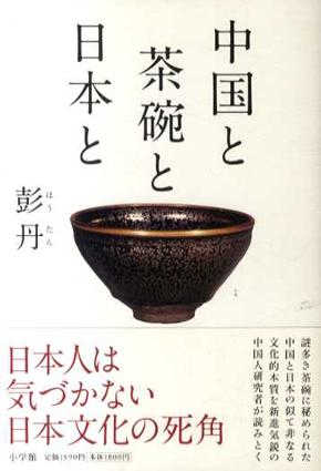 中国と茶碗と日本と/彭丹