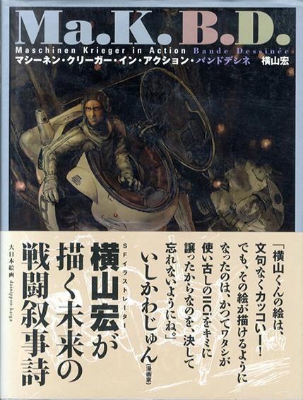 マシーネン・クリーガー・イン・アクション・バンドデシネ/横山宏