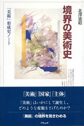 境界の美術史 「美術」形成史ノート/北沢憲昭