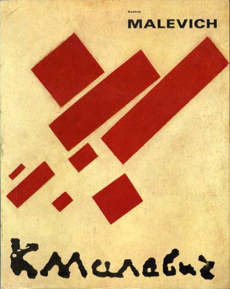 カジミール・マレーヴィチ Kazimir Malevich 1878-1935/