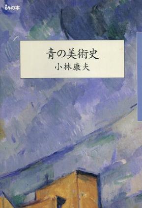 青の美術史/小林康夫