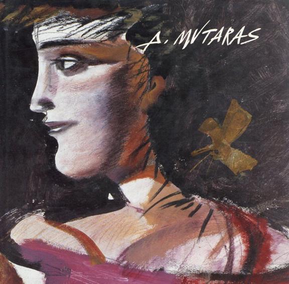 ディミトリス・ミタラス Mytaras/A. Grimani Philip Ramp訳