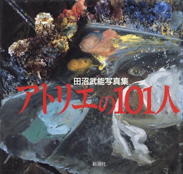 田沼武能写真集 アトリエの101人 /田沼武能