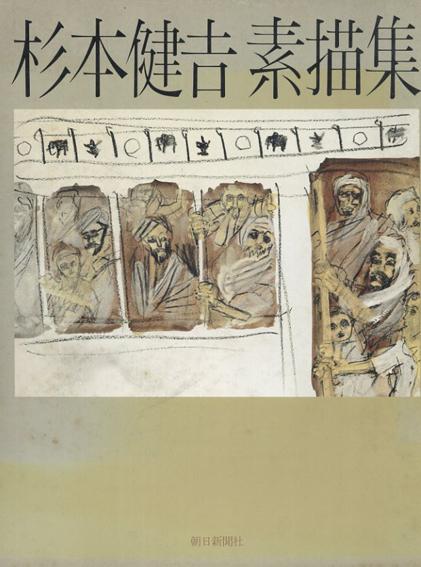 杉本健吉素描集/杉本健吉