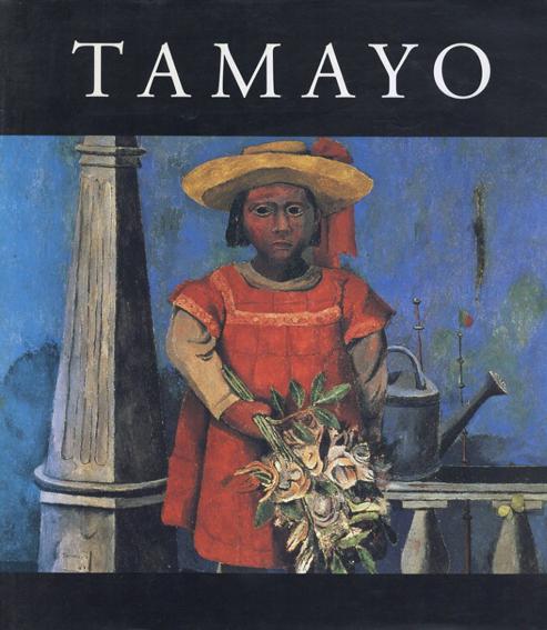ルフィーノ・タマヨ Tamayo/Teresa del Conde