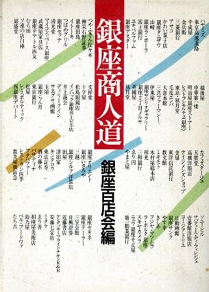 銀座商人道/