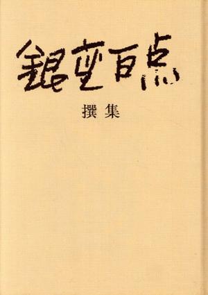 銀座百点 撰集/佐野繁次郎表紙 戸板康二/三島由紀夫/安岡章太郎他