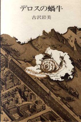 デロスの蝸牛/古沢岩美