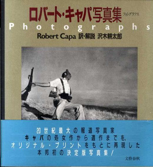 フォトグラフス ロバート・キャパ写真集/Robert Capa 沢木耕太郎訳
