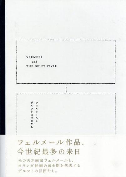 フェルメールとデルフトの巨匠たち Vermer and The Delfet Style/高岡一弥編