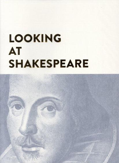 見つめて、シェイクスピア! 美しき装丁本と絵で見る愛の世界/練馬区立美術館/滋賀県立近代美術館