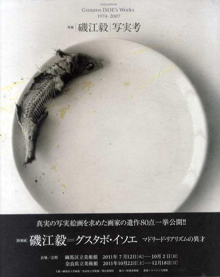 増補 磯江毅 写実考 Enlargement Gustavo ISOE's Works 1974-2007/磯江毅