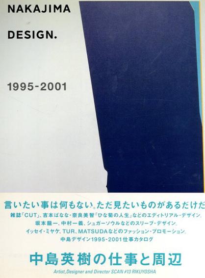 中島英樹の仕事と周辺1995-2001 Artist,Designer And Director SCAN ♯13/中島英樹
