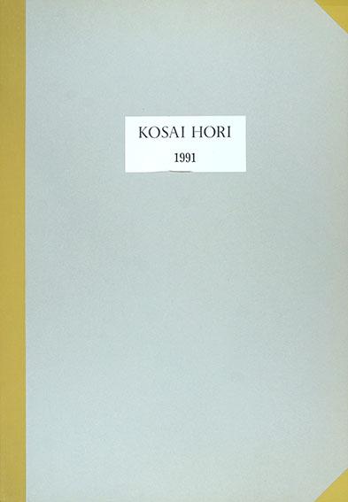 堀浩哉版画集 風の声-1991/Kosai Hori