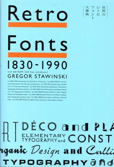 Retro Fonts 1830-1990 世界のレトロフォント大事典/グレゴール・シュタヴィンスキー