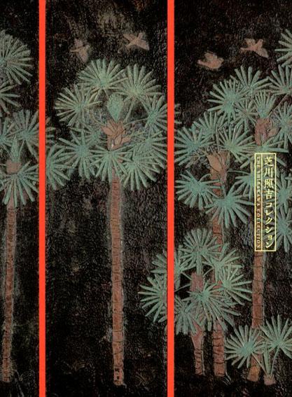 芝川照吉コレクション 京都国立近代美術館・所蔵作品目録11/