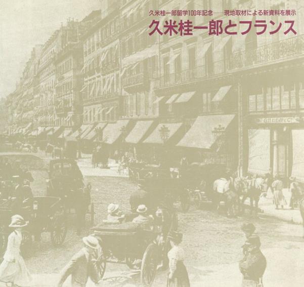 久米桂一郎とフランス 久米桂一郎留学100年記念/