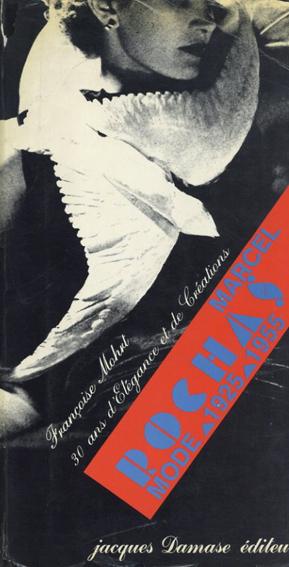 Marcel Rochas Mode 1925-1955/マルセル・ロシャス