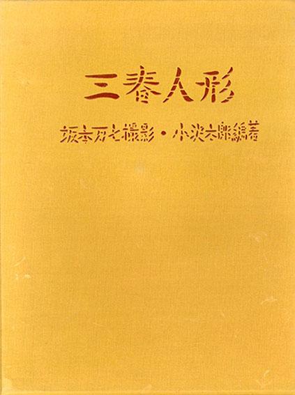 三春人形 特装本 /坂本万七撮影 小沢太郎編著 武井武雄序文・装丁