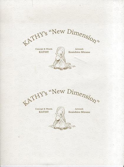 KATHY's New Dimension/Kathy 水野健一郎画 永井秀二監