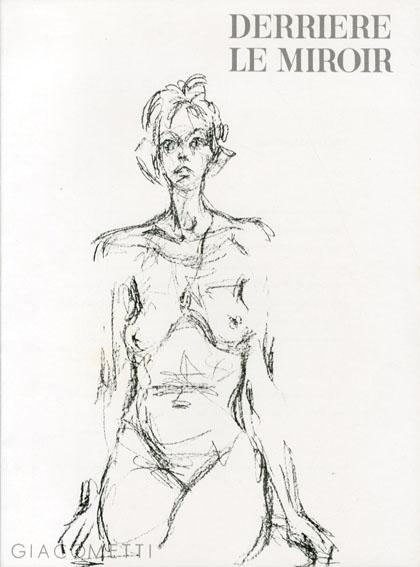 デリエール・ル・ミロワール127 Derriere Le Miroir No.127 Giacometti/Alberto Giacometti