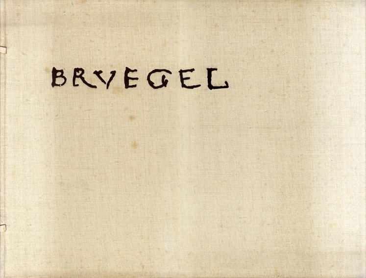 ブリューゲル全版画/ベルギー王立図書館編