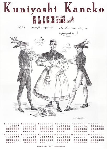 金子国義ポスター 2003年カレンダー/Kuniyoshi Kaneko