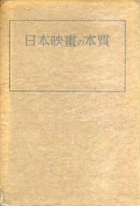 日本映画の本質/今村太平