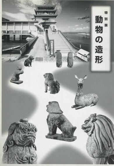 特別展 動物の造形/滋賀県立琵琶湖文化館編
