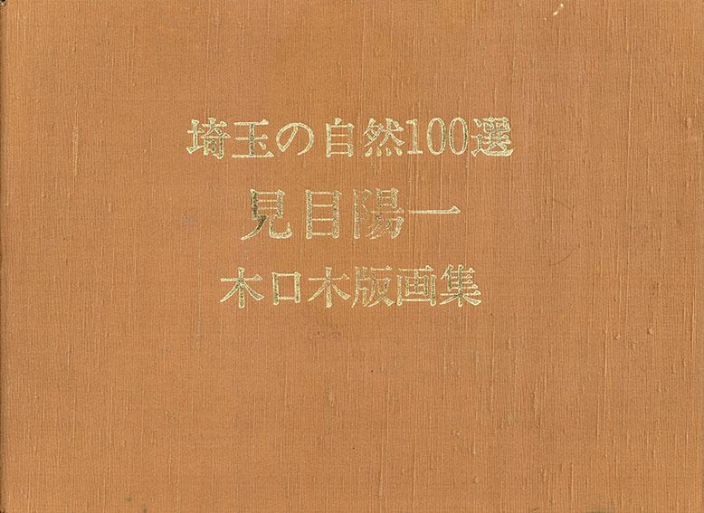 埼玉の自然100選 見目陽一 木口木版画集/Yoichi Kenmoku