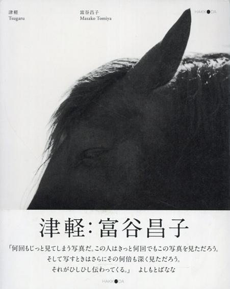 津軽/富谷昌子