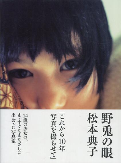 野兎の眼/松本典子