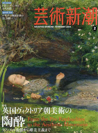 芸術新潮 2014.2 英国ヴィクトリア朝美術の陶酔/