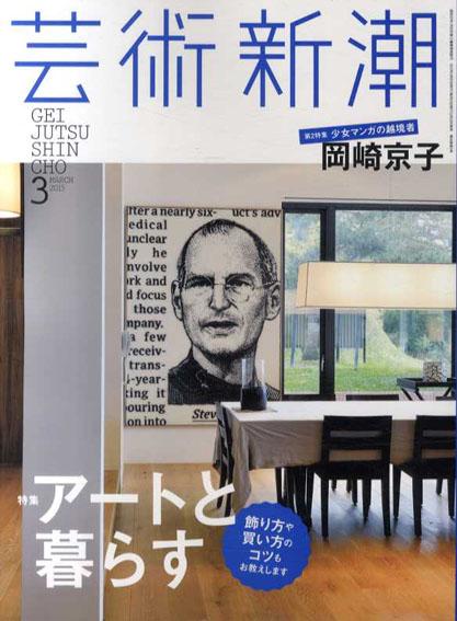 芸術新潮 2015.3 アートと暮らす/