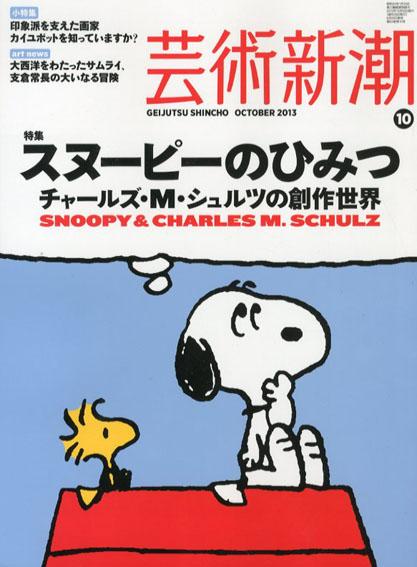 芸術新潮 2013.10 スヌーピーのひみつ チャールズ・M・シュルツの創作世界/